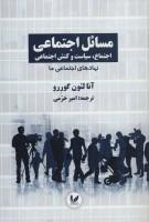 مسائل اجتماعی اجتماع،سیاست و کنش اجتماعی 2 (نهادهای اجتماعی ما)