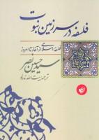 فلسفه در سرزمین نبوت (فلسفه اسلامی از آغاز تا امروز)