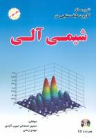 تشریح مسائل کاربرد طیف سنجی در شیمی آلی،همراه با سی دی