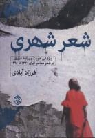 شعر شهری (بازنمایی هویت و روابط شهری در شعر معاصر ایران 1330 تا 1390)