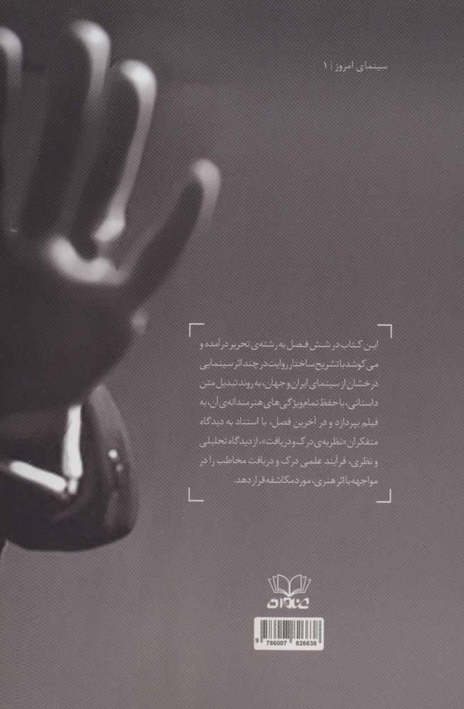 جدال روایت ها:جلوه های دراماتیک ادبیات در سینما (سینمای امروز 1)