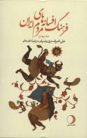فرهنگ افسانه های مردم ایران 4