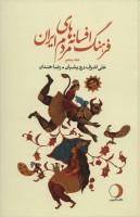 فرهنگ افسانه های مردم ایران 5