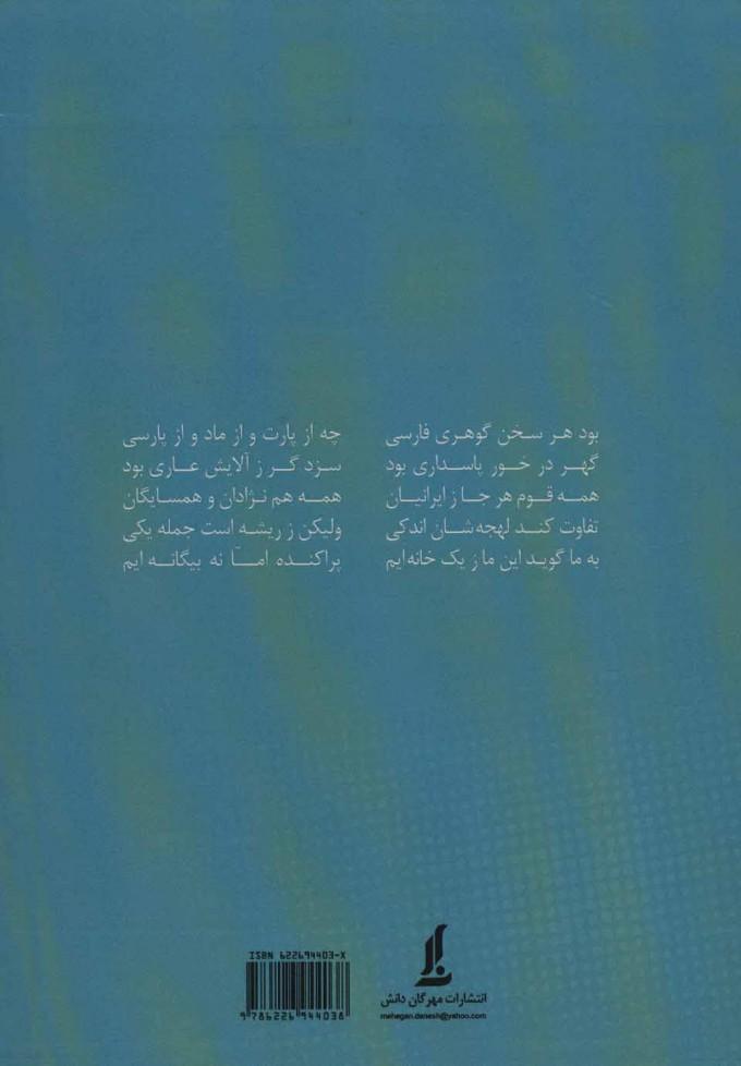 تبارشناسی واژگان زبان ایرانی