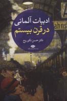 ادبیات آلمانی در قرن بیستم (2جلدی)