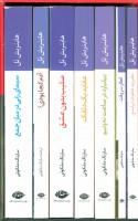 مجموعه هاینریش بل (7جلدی،باقاب)