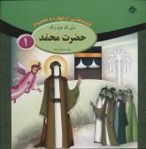 مجموعه قصه هایی از 14 معصوم (15جلدی)