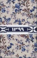 سالنامه پارچه ای 1399 (4طرح،4رنگ)