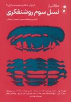 مقالاتی از نسل سوم روشنفکری (بازخوانی انتقادی مدرنیسم در ایران 2)