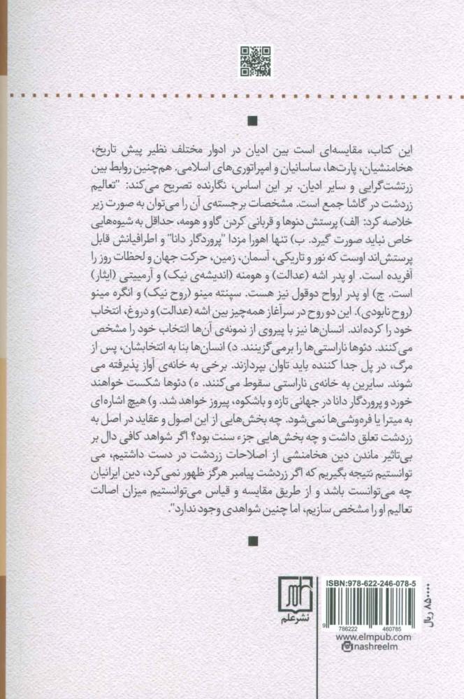 دین ایران باستان