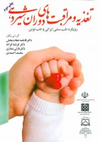 تغذیه و مراقبت های دوران شیردهی (رویکرد طب سنتی ایرانی و طب نوین)