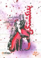 کتاب سخنگو پدرکشتگی (باقاب)