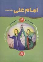 مجموعه چهارده معصوم 2 (امام علی (ع))،(گلاسه)