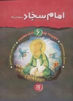 مجموعه چهارده معصوم 6 (امام سجاد (ع))،(گلاسه)