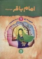 مجموعه چهارده معصوم 7 (امام باقر (ع))،(گلاسه)