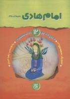 مجموعه چهارده معصوم12 (امام هادی (ع))،(گلاسه)