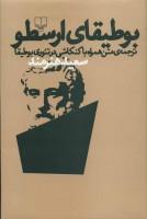 بوطیقای ارسطو (ترجمه ی متن همراه با کنکاشی در تئوری بوطیقا)