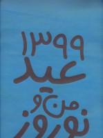 تقویم پارچه ای دیواری 1399