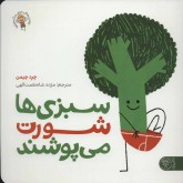 سبزی ها شورت می پوشند (بهترین های جهان برای نوپاها)،(گلاسه)
