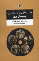 نظریه های رمان پسامدرن و سینمای ایران