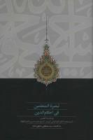 تبصره المتعلمین فی احکام الدین (تک زبانه)