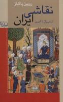 نقاشی ایران (از دیرباز تا امروز)