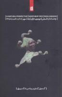 چشم انداز طبیعی (تئاتر:نظریه و اجرا17)