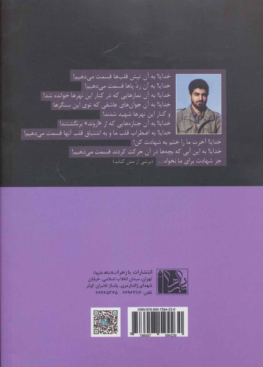 حاج قاسم:جستاری در خاطرات شهید حاج قاسم سلیمانی (یاران ناب17)