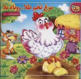 مجموعه شعرهای کودکانه (17جلدی)