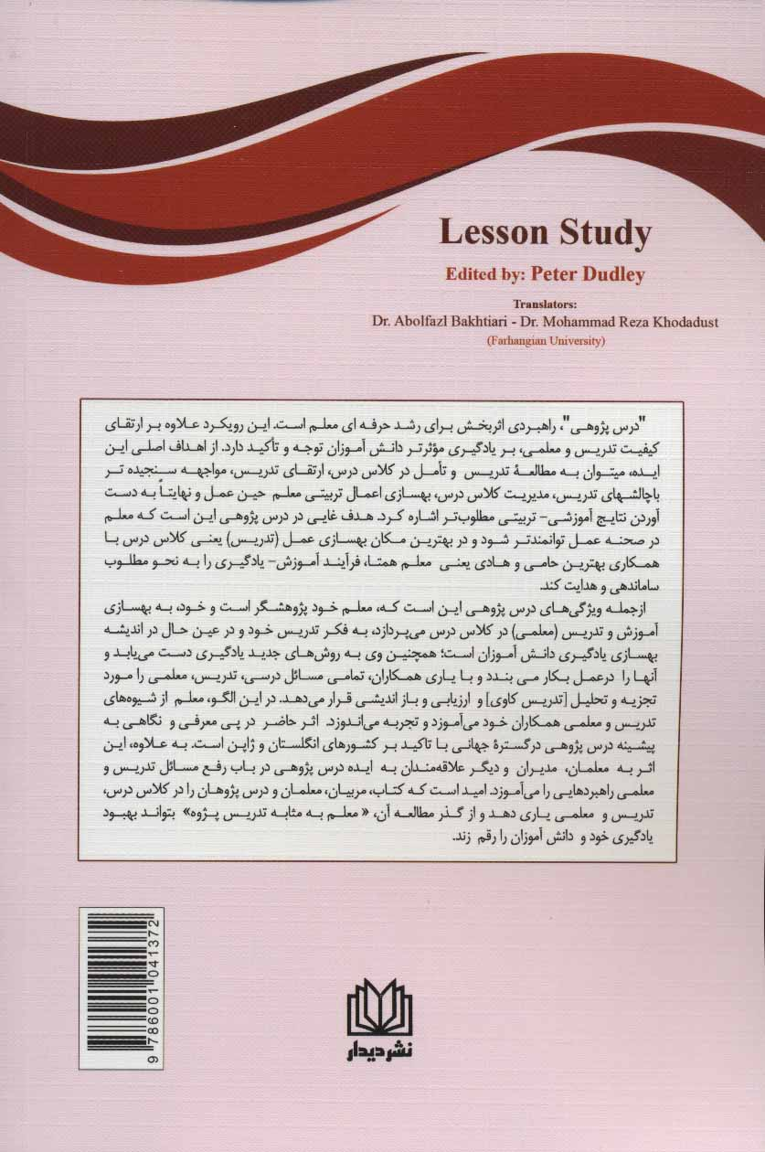درس پژوهی (رویکردی برای بهسازی آموزش و یادگیری)