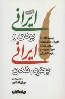 ایرانی بودن و ایرانی بهتری شدن (ایران ما 2)