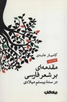 مقدمه ای بر شعر فارسی در سده بیستم میلادی (هزارتوی نوشتن)