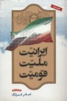 ایرانیت ملیت قومیت (ایران ما 1)