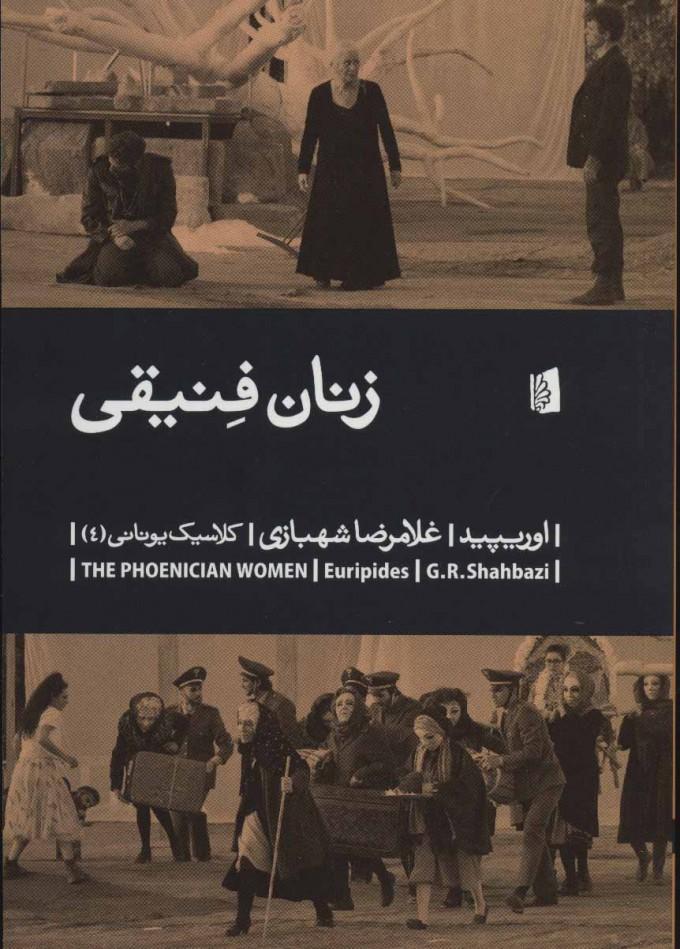 زنان فنیقی (کلاسیک یونانی 4)