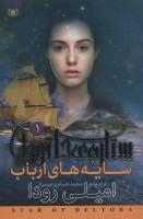 ستاره ی دلتورا 1 (سایه های ارباب،رمان نوجوان200)