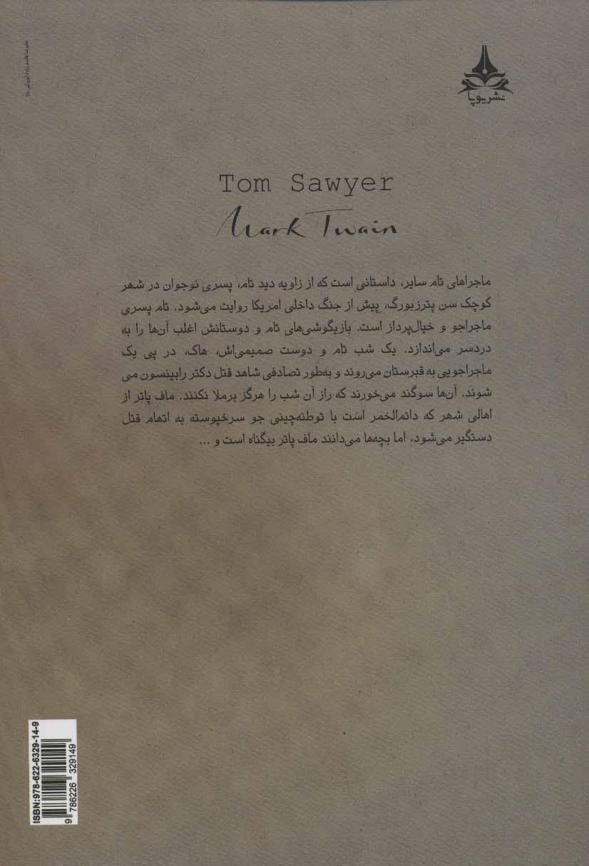 تام سایر