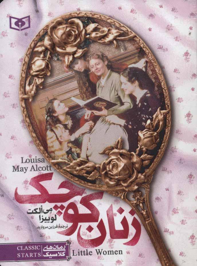 رمان های کلاسیک 4 (زنان کوچک)