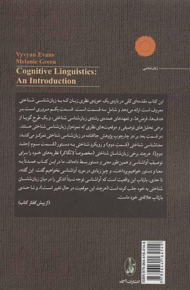 الف-ب زبان شناسی شناختی 2