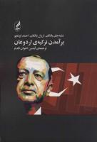 بر آمدن ترکیه ی اردوغان