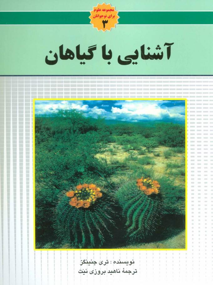 آشنایی با گیاهان (مجموعه علوم برای نوجوانان 3)،(گلاسه)