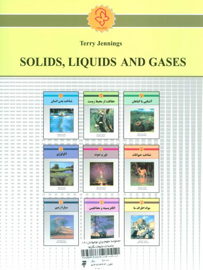 جامدات،مایعات و گاز ها (مجموعه علوم برای نوجوانان 8)،(گلاسه)