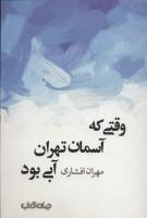 وقتی که آسمان تهران آبی بود (جستارها 8)