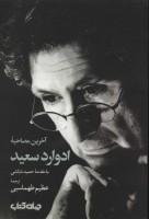 آخرین مصاحبه ادوارد سعید (جستارها11)