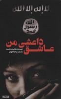 عاشق داعشی من (داستان جهان)
