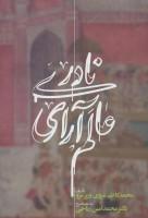 عالم آرای نادری (3جلدی)