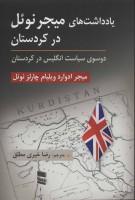 یادداشت های میجر نوئل در کردستان (دو سوی سیاست انگلیس در کردستان)