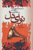 نوای دل (مجموعه ای از ترانه های عاشقانه،سروده های ملی،ترانه های محلی و عامیانه)