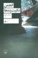 انجمن نکبت زده ها (کتاب های قفسه آبی139)