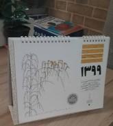 تقویم رومیزی 1399 و کارت پستال های گربه و پرنده (سیمی،گلاسه)