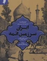 ایران سرزمین ائمه (شرح مسافرت و اقامت 1871-1885م)